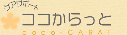 訪問介護事業所 ケアサポート 宝塚 西宮 尼崎 ココからっと coco-CARAT